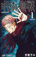 *JUMP COMICS *JUJUTSU KAISEN vol.1& vol.2& vol.3 3set Japanese MANGA New F/S