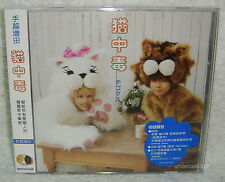 Japan News Tegomass Neko Chudoku 2013 Taiwan Ltd CD+DVD (Ver.B)