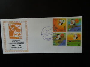 G1510  SAUDI ARABIA 1985   FIVE  YEAR  PLAN  FDC