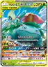 Pokemon Card Japanese - Celebi & Venusaur GX RR TAG TEAM 001/095 SM9 - HOLO MINT