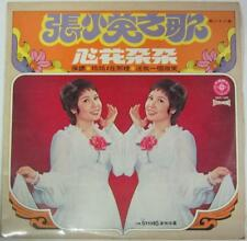"""Chang Siao Ying 張小英 33 rpm 12"""" Chinese Record Vol. 22 SNR-1245"""