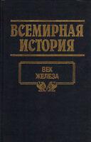 Всемирная История, Том 3 -  Век Железа (Hardcover in Russian)