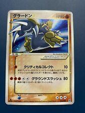 Groudon Gold Star 1st ed 1 edition 056/086 Pokemon Card Japanese PCG HOLO