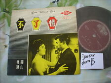 "a941981 Lin Dai on Cover HK Soundtrack 寶石唱片 7"" EP 不了情 ( Lin Dai Does Not Sing Any Songs Here ) Love Without End 林黛 封面 ( Darker Sleeve ) ( B )"