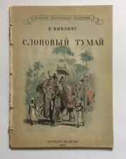 "Children Book In Russian Rudyard KIPLING ""SLONOVYI TUMAI"" 1937 ill.V.VATAGIN"