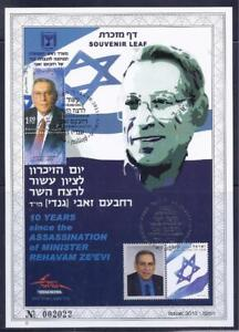 ISRAEL 2011 GANDHI REHAVAM ZE'EVI SOUVENIR LEAF ADDITIONAL STAMP RARE 616A