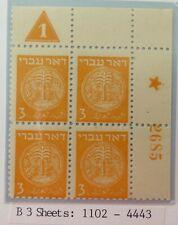 1948 Israel Stamps Doar Ivri # 1 (3M) GR-3 Plate Block, MNH, Original Gum, Ex