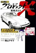 Project X - Datsun Fairlady Z (Project X 240Z Challengers)-ExLibrary
