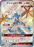 Pokemon Karte - Xurkitree GX 218/150 Holo, Shiny, NM | Voltriant GX JPN