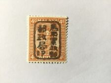 1942 Malaya Japan Occupation Pahang 4c Not Issue.MH Sold 'As Is'.CV Rm 2500