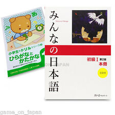 Minna no Nihongo Beginner 1 plus FREE Hiragana Katakana Japanese Workbook