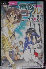 JAPAN manga: Dennou Coil / Coil A Circle of Children