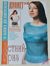 Duplet 42 Magazine Crochet Patterns Ukrainian Russian Book Lace Top Dress Bikini
