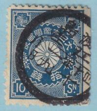 JAPAN 103 - SON CANCEL USED - NO FAULTS EXTRA FINE!