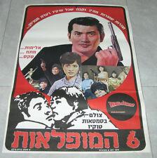 BLACK TIGHT KILLERS JAPAN KOBAYASHI Rare Orig 1966 ISRAEL Press MOVIE POSTER
