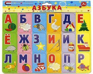 Alphabet-Magnete Азбука на магнитах