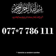 077*7 786 111 Gold Bismillah Memorable VIP Mobile Phone Holy Number SIM Card