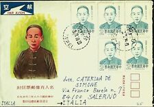 TAIWAN CHINA 1979 FAMOUS PERSONALITY ILLUSTRATED AIRMAIL COVER W/ 5v TO ITALY