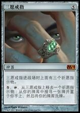 [WEMTG] Ring of Three Wishes - Magic 2014 Core Set - Chinese - NM - MTG