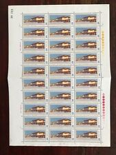 China T11 full page 30x1 NH stamps
