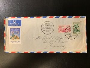 Syria - addressed FDC First Day Cover Int'l Damasuc Fair 1954 w Fair Label Stamp