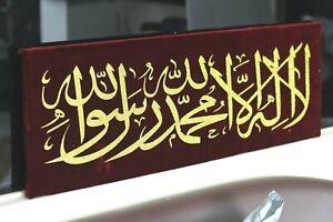 KALIMA Canvas Calligraphy VELVET FABRIC Arabic Verse EXCLUSIVE 100 x 40 cms