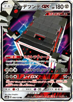 Pokemon Card Japanese - Stakataka GX RR 088/150 Full Art SM8b - MINT