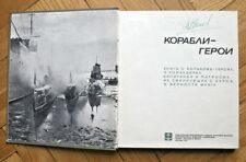 The Ships-Heroes. RUSSIAN USSR BOOK. 1970