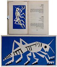 1962 Jewish KOSHER COOK BOOK Hebrew YEMENITE Israel SEPHARDI Oriental COOKING