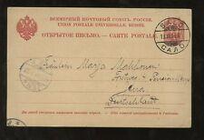 RUSSIA 1907 FINE POSTAL STATIONERY CARD to GERMANY...SUPERB SALO POSTMARK
