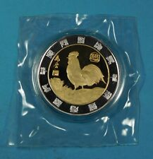 """CHINESE LUNAR ZODIAC """"YEAR OF THE ROOSTER"""" COIN - Bi-Metal"""