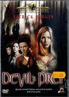 DEVIL'S PREY Patrick Bergin (slimbox) DVD FILM SEALED