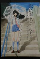 JAPAN Jun Mayuzuki: After the Rain / Koi wa Ameagari no You ni (Art Book)