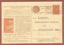 Soviet Union. an art Advertising Card. 1930. Mi P 91, Sc 28. stamped. see Si