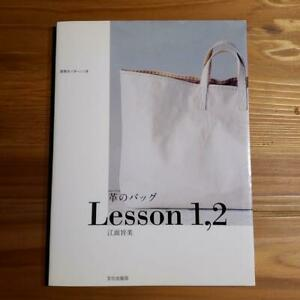 Leather Bag Lesson 1,2 /Japanese Handmade Sewing Craft Pattern Book