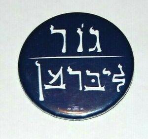 2000 JEWS AL GORE JOE LIEBERMAN Hebrew campaign pin pinback button presidential