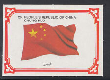 Monty Gum 1980 Flags Cards - Card No 26 - China  (T609)