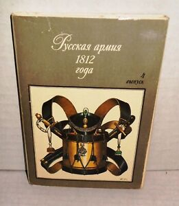 32 color plates  Russian 1812 Military Uniforms & Equipment in Moscow