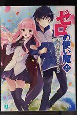 JAPAN novel: Familiar of Zero / Zero no Tsukaima 1~22 Complete Set