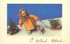 Russia 1960s greetings postcard New Year dressed puppet sledge Christmas tree