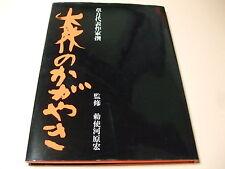 IKEBANA BY THE SELECTED SOGETSU 76 ARTISTS FOREWORD TESHIGAHARA HIROSHI ENGLISH