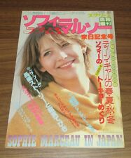 ALL Sophie Marceau JAPAN 1982 special magazine NOT tour book w/fold-out POSTER