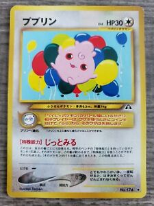 Japanese Igglybuff No. 174 Neo Discovery - Uncommon Pokemon Card - NM