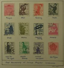 PEOPLE'S REPUBLIC OF CHINA Stamps Scott 426-437 Used 1959 Complete Set