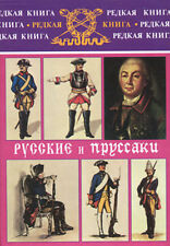 Russians and Prussians_RARE_ Русские и пруссаки_Historic Study by Alfred Rambaud