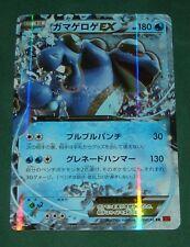 Carte Pokémon Crapustule 180PV RARE 020/096 XY3 Holo - Neuve japonaise