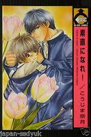 JAPAN Naduki Koujima manga: Sunao ni Nare