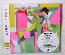 Tomohisa Sako Getta Banban 2015 Taiwan Ltd CD+DVD (Gettabanban)