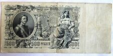 Imperial Russian original banknote of 500 rubles issued in 1912. Great engraving