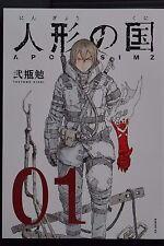 JAPAN Tsutomu Nihei (Blame!) manga: Ningyou no Kuni APOSIMZ vol.1